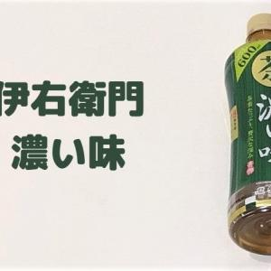 【カテキン多め・カフェイン2倍】 伊右衛門 濃い味をレビュー!苦味は⁉