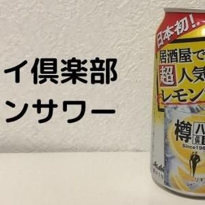 【居酒屋で超人気】アサヒ樽ハイ倶楽部レモンサワーを飲んでみた