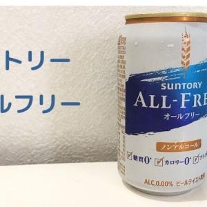 【ノンアルコール】サントリーオールフリーを飲んでみた