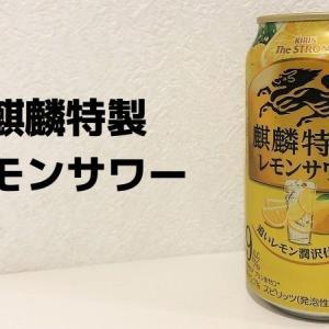 【追いレモン贅沢仕立て】麒麟特製レモンサワーを飲んでみた