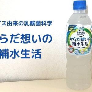 【カルピス由来の乳酸菌科学】からだ想いの補水生活を飲んでみた