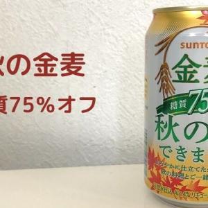 サントリー 秋の金麦糖質75%オフを飲んでみた(うまいのか、まずいのか⁉)