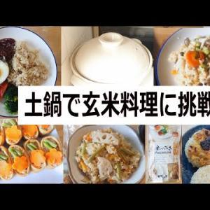 【玄米料理】土鍋で玄米を炊いて金のいぶきのパッケージ料理を全部作ってみた!!【節約料理】【金のいぶき】