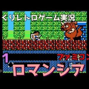 【ゆっくりレトロゲーム実況】ロマンシア #1 ファミコン版