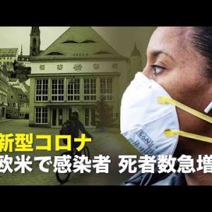 【新聞看点】新型コロナ 欧米で感染者 死者数急増