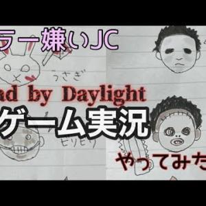 【ゲーム実況】ホラー嫌いのJCがホラーゲームやってみた!vol.2にしてまさかの!?【Dead by Daylight】