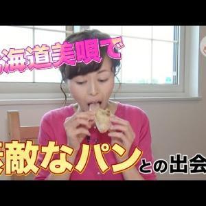 石窯パン屋「Cafe STOVEN」北海道: 旅行で寄りたい!! 全国おすすめ観光スポット