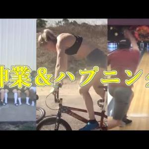 【TikTok】海外のスポーツ 神業&ハプニング集【おもしろ動画】