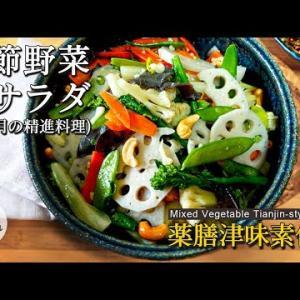 薬膳サラダの作り方 茹でて混ぜるだけ!ヘルシーレシピでダイエットにもオススメの副菜 中国伝統の春節料理 天津風味付け #スマート中華#薬膳レシピ#素什錦
