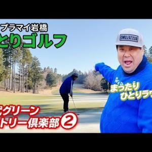 山武グリーンカントリー倶楽部で一人まったりラウンド②【岩橋ひとりゴルフ #44】