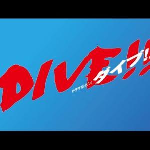 ドラマホリック!DIVE!! | 第2話の見どころは?HiHi Jetsからメッセージ! | テレビ東京