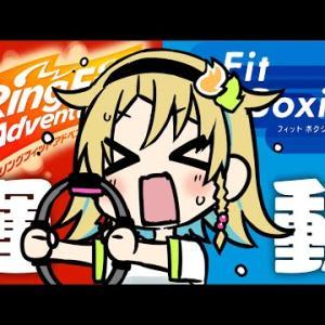 【リングフィット】ダイエット、極まれ!!【フィットボクシング】