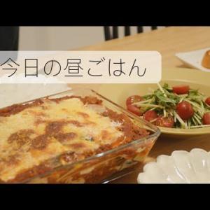【二人暮らし】簡単レシピでラザニアを作った日【料理記録/共働き夫婦/ランチ】
