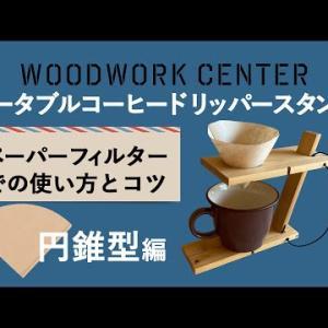 【ポータブルコーヒードリッパー】☕️フィルターのみでの使い方/円錐型編☕️