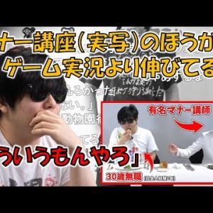 【雑談】マナー講座の動画がゲーム実況より伸びている件を解説するもこう【2021/5/11】