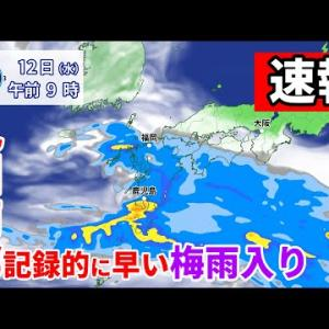 【速報!】九州南部が梅雨入り!記録的な早さで雨のシーズン突入