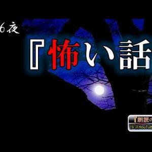 【怪談朗読】 ルルナルのリクエスト怪談 『怖い話』 新シーズン56夜 【怖い話,怪談,都市伝説,ホラー】