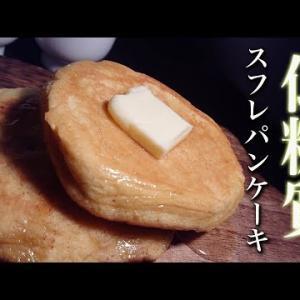 【痩せる】小麦粉不要!混ぜて焼くだけのダイエットパンケーキ作り!