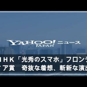NHK「光秀のスマホ」フロンティア賞 奇抜な着想、斬新な演出(日刊スポーツ) – Yahoo!ニュース