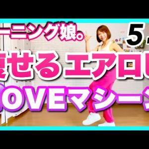 【モーニング娘。 / LOVEマシーン 】痩せるエアロビクスダンスでダイエットダンス