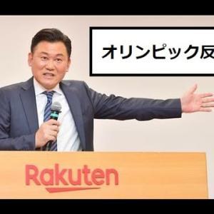 【隠居TV】楽天:三木谷社長もオリンピックに懸念(ソフトバンク孫社長に続き)