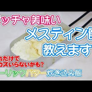 DAISOメスティンで簡単に作れる絶品飯の作り方教えます![ガーリックバター炊き込み飯]【無添加本格レシピ!特選男の料理】