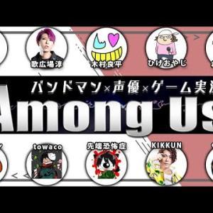 【Among Us】バンドマン×声優×ゲーム実況者で宇宙人狼やってみた【MSSP視点】