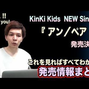 7月21日のデビュー日に43rd Single『アン/ペア』発売決定  -KinKi Kids-