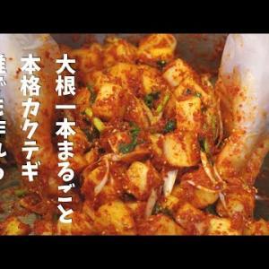 [韓国料理]絶対美味しい本格カクテギ。簡単本場韓国レシピ