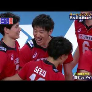 バレーボール ネーションズリーグ 2021 男子・日本✕ドイツ戦ハイライト