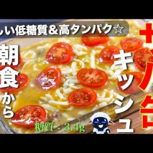 【低糖質ダイエットレシピ☆】混ぜて焼くだけ!「サバ缶とトマトのガーリックキッシュ風」の作り方【トースターで超簡単】Low Carb Mackerel Can Egg Diet Recipe