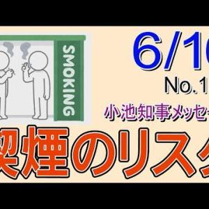 【新型コロナウイルス】小池知事メッセージ(NO.132)