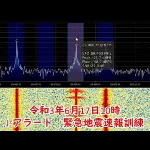 令和3年6月17日 J アラート 緊急地震速報
