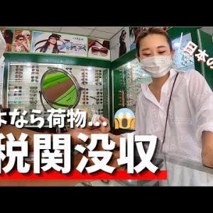日本からコンタクトを送ったら、税関で没収の危機なので、ベトナムでメガネを作ってみた🤓