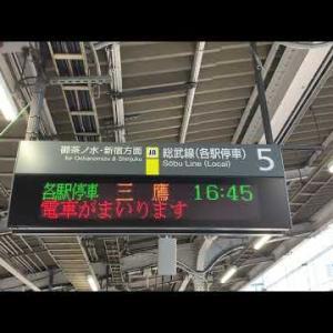 【今日は452人が感染者です】JR秋葉原駅5番線 中央線直通各駅停車三鷹行き接近放送