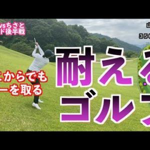 【我慢のゴルフ】不安定なショットを必死にカバー!!いつきVSちさと後半戦
