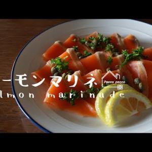 《料理動画》タサン志麻さんのレシピ/サーモンマリネ/Salmon marinade/志麻さんの何度でも食べたい極上レシピ
