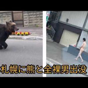 札幌 クマの次は全裸男が出没!札幌市北区にマスクだけ身に着けた男が徘徊する光景が目撃される