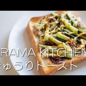 【料理レシピ】きゅうりトースト HIRAMA KITCHIEN