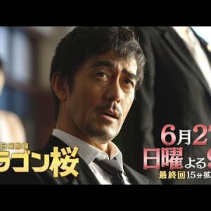 『ドラゴン桜』6/27(日) 最終回 東大受験&買収劇 最終決戦!!【TBS】