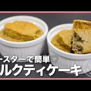 【ダイエット】オーブンなし❣️紅茶好きあつまれ☕️❤️ココットでおからケーキ/低糖質/小腹対策/食物繊維