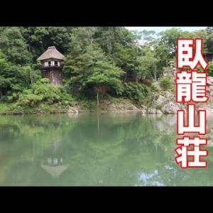 臥龍山荘肱川の水鏡に映る大洲観光名所4K 2021年6月 愛媛県大洲市