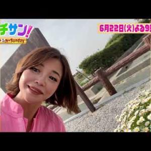 【全力大久保さん】伊良湖岬をPR【愛知・田原市】6月22日配信!