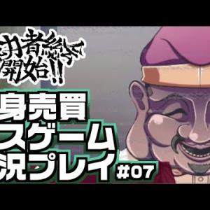 【Vtuberゲーム実況】人身売買デスゲーム #07【紅鏡緋色】