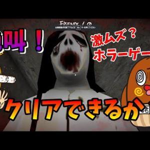 【心霊】 絶叫!激ムズホラーゲーム「ハウスオブセレナーデ」ゲーム実況 ゆっくり実況 幽霊