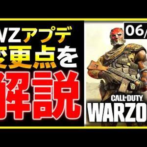 【WARZONE:アプデ】シーズン4到来!大量の武器調整や新要素など最新アップデート内容を解説!【ぐっぴー】