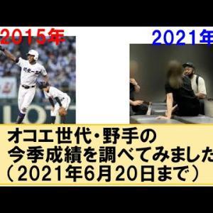 【2021年】オコエ世代の野手の今季成績を調べてみた【6月20日時点】
