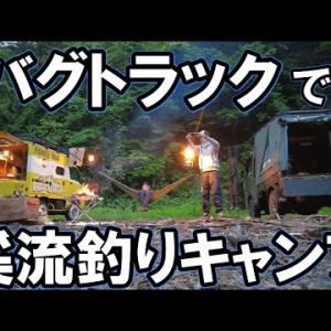 バグトラック×パネルバンで渓流釣りキャンプ  テンカラ釣り挑戦して山菜を楽しむ