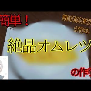 【料理】超絶簡単オムレツの作り方【実写】