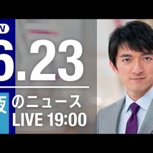 【LIVE】夜のニュース~最新情報と昨日のおさらい(2021年6月23日) ▼新型コロナ最新情報